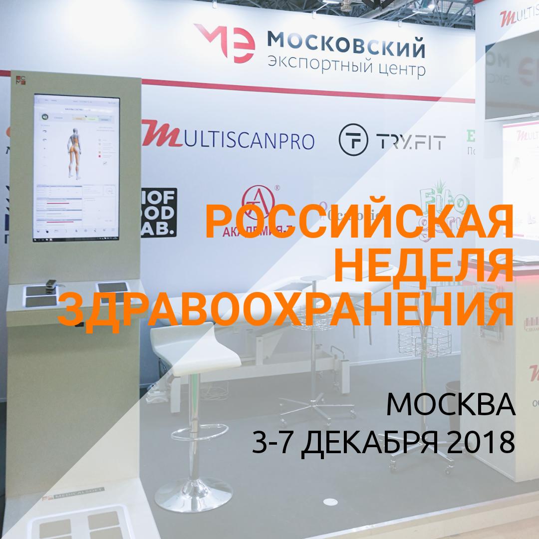 Российская неделя здравоохранения 2018